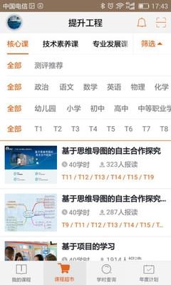 广东继教网APP图3