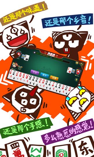 6954棋牌手机版图3