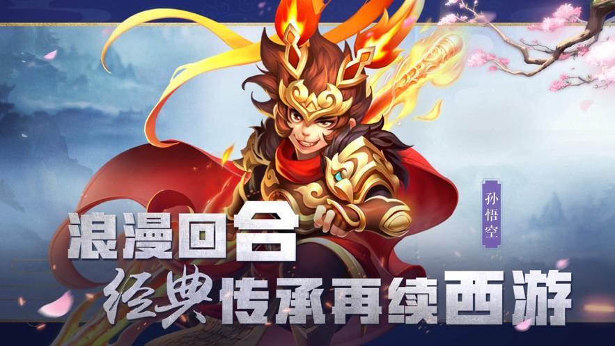 西游萌仙手游官方正式版图片1