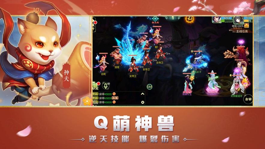 西游萌仙官方版图3