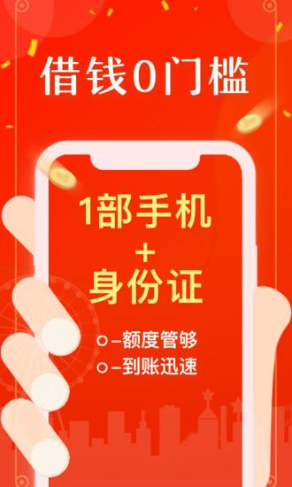 星卡贷app图1