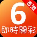 2019年四肖选一肖免费公开资料免费正版 v1.0
