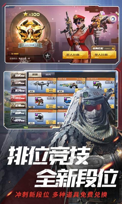 全民枪战2荣耀对决2019官方版下载图片4