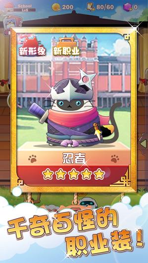 猫猫学园游戏图2