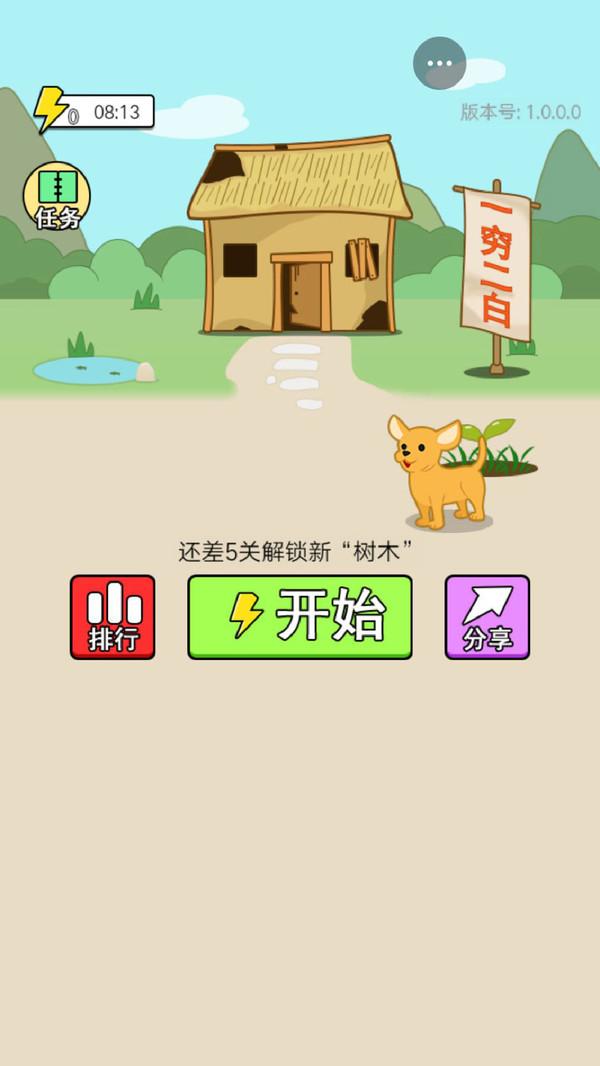 猜成语最强王者游戏安卓版图片2