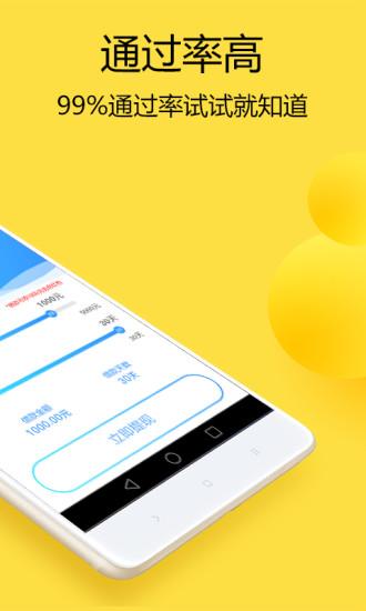 中银消费好客贷app图1