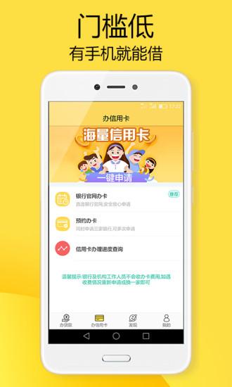 中银消费好客贷app图2
