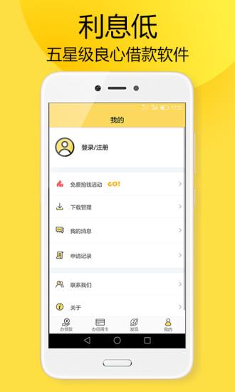 中银消费好客贷app图3