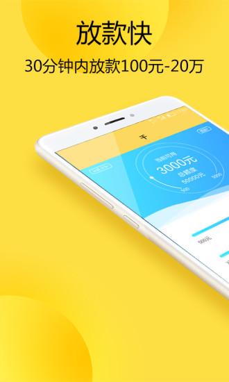 中银消费好客贷app最新入口图片1