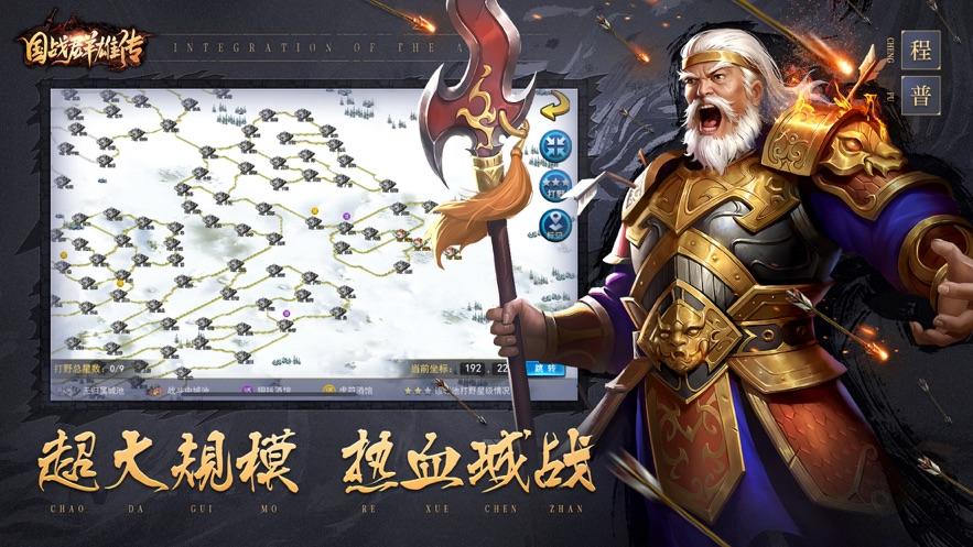 战棋孔明传官方版图3