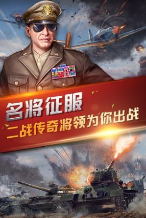 名将征服之最终战场手游官方正式版图片1