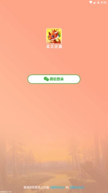 龙之庄园App图1