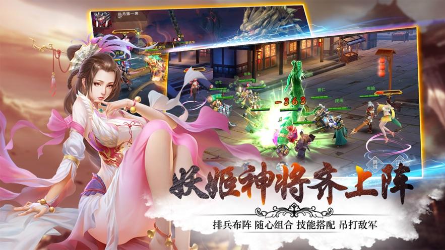 妖姬三国bt版图2