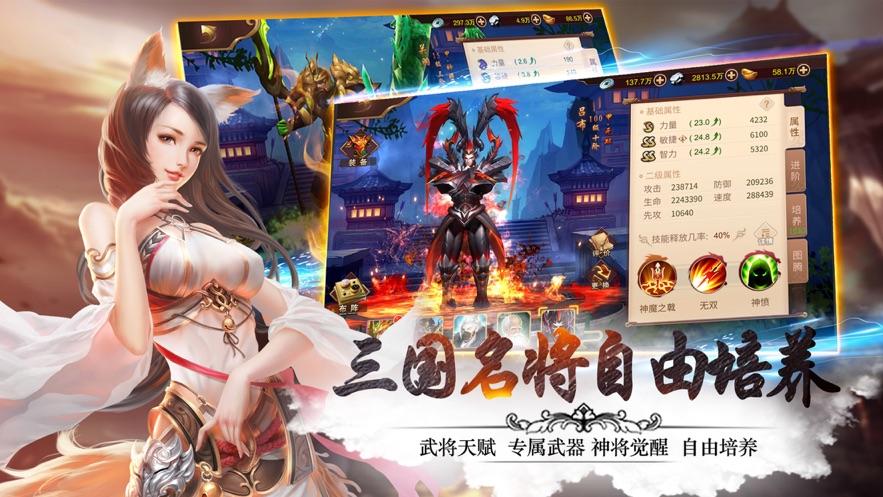 妖姬三国bt变态福利版图片1