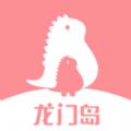 龙门岛app