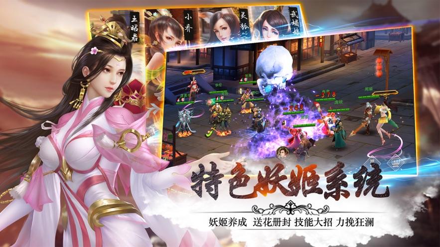 妖姬三国bt版图3