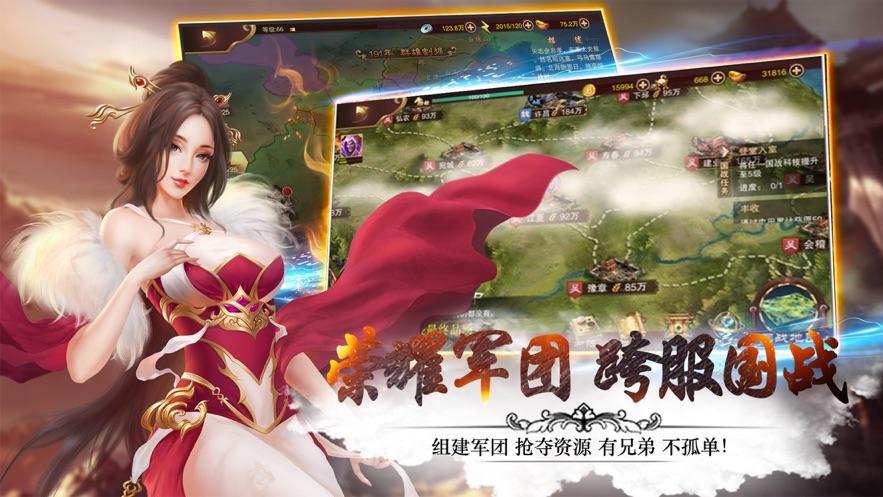 妖姬三国bt版图1
