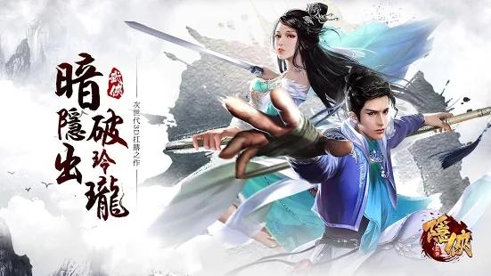 侠影手游官方最新版图片1