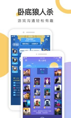 语探App图3