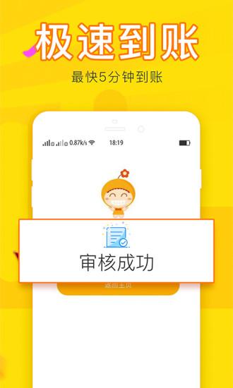 科技云借app图1