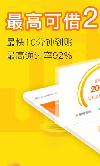 科技云借app图2