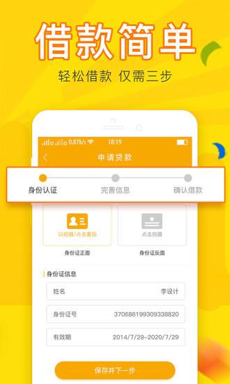 科技云借app图3