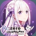re0infinity官网版