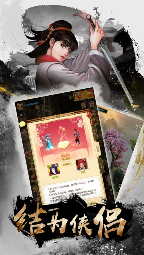 寻梦江湖手游图2