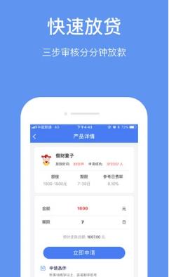 康师傅app图1