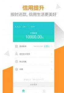 互乐分期入口官方app图片1