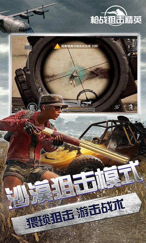 枪战狙击精英游戏正式版图片1