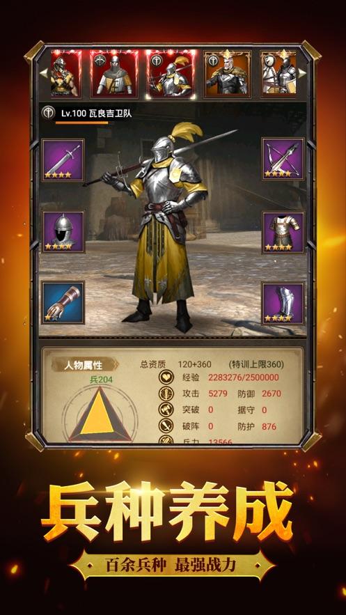 帝国之兴手游官方正式版图片1