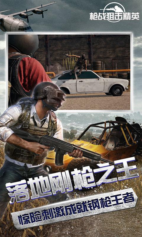 枪战狙击精英游戏图3