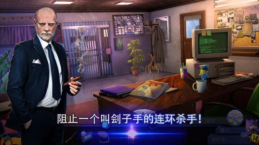 幽灵档案2犯罪记忆游戏图1