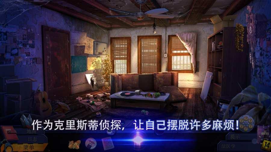 幽灵档案2犯罪记忆游戏图3