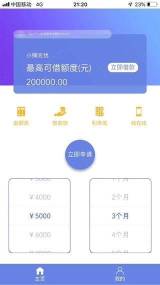 致富分期app图2