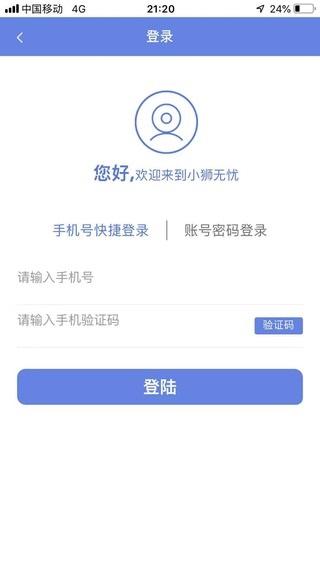 致富分期app图1