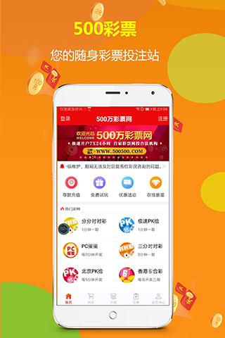 东迎彩票app图1
