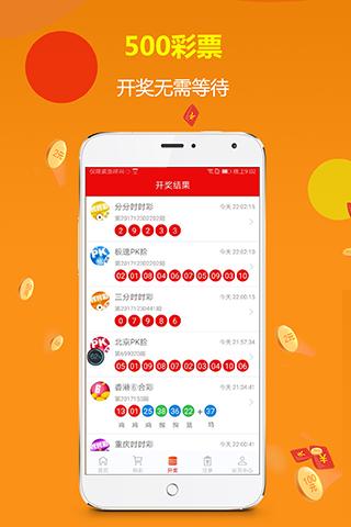 东迎彩票app官方版图片1