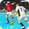 室内足球2019游戏安卓最新版 v1.4
