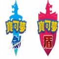 pokemon剑盾游戏官网中文版 v1.0