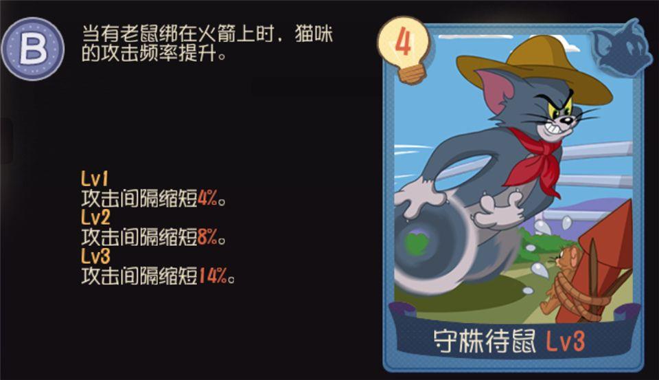 猫和老鼠手游全新知识卡密集上线 四张全新知识卡汇总介绍[多图]图片2
