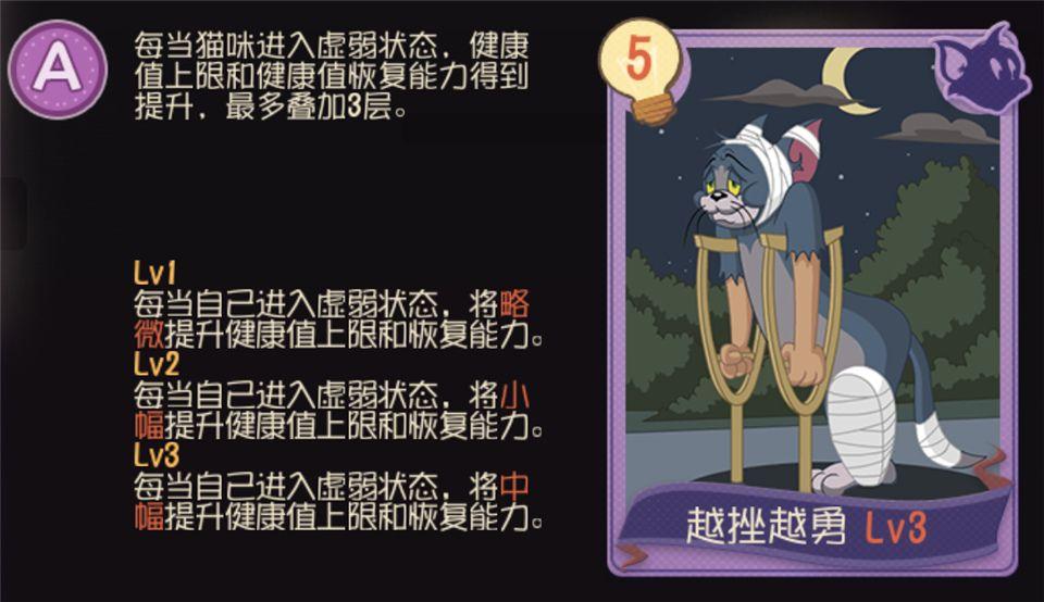 猫和老鼠手游全新知识卡密集上线 四张全新知识卡汇总介绍[多图]图片1