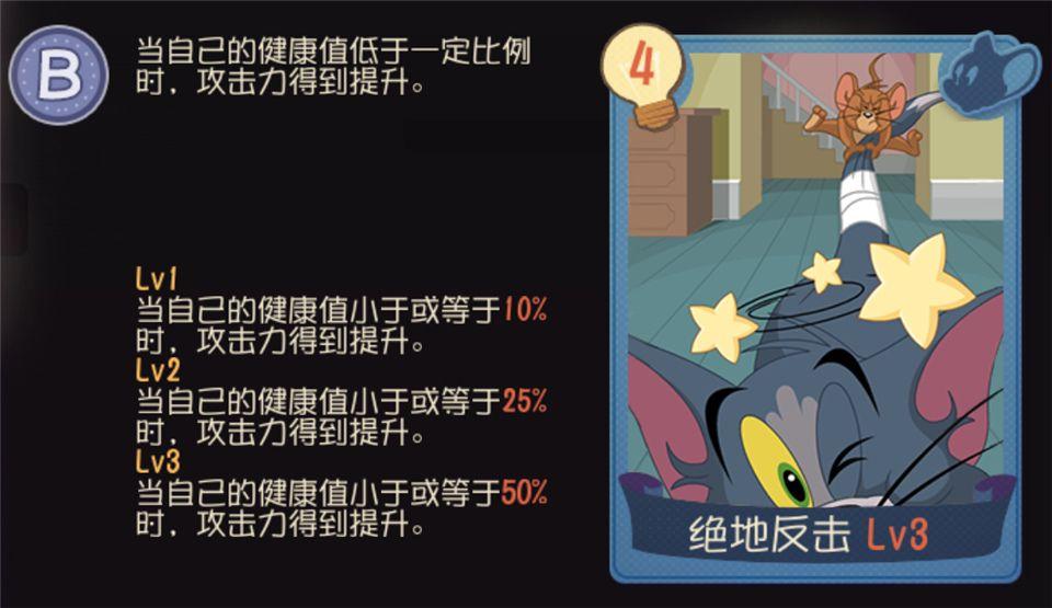 猫和老鼠手游全新知识卡密集上线 四张全新知识卡汇总介绍[多图]图片3