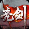亮剑热血军魂手游官方最新版 v1.2.0