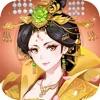 女皇宫廷录手游官方最新版 v2.0