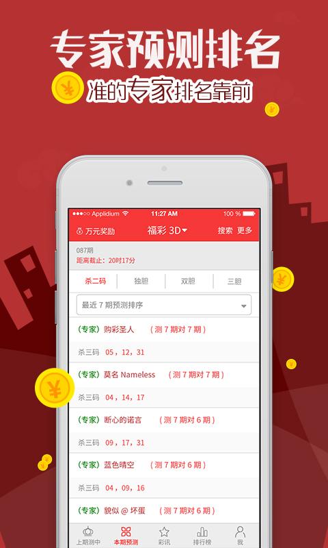 香港开奖结果2019+开奖记录_官网版app图片1