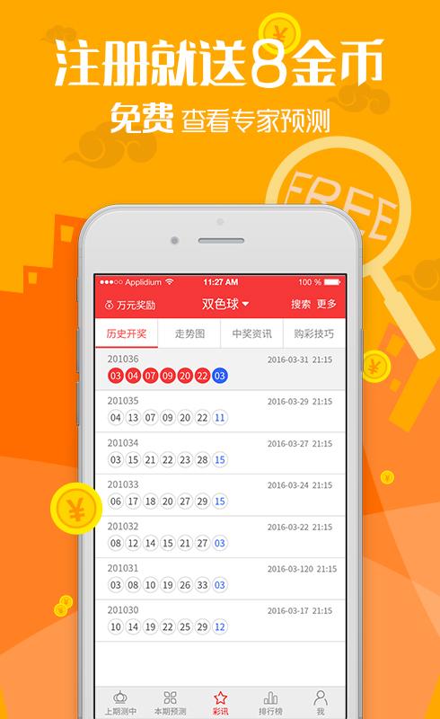 香港开奖结果2019+开奖记录_app图1