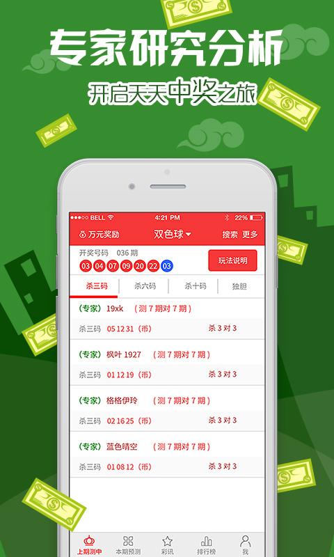 香港开奖结果2019+开奖记录_app图3