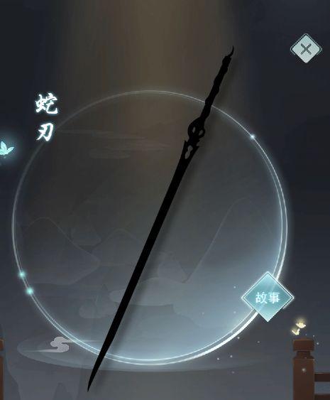 江湖悠悠蛇刃剑怎么样 蛇刃剑背景与用途定位[多图]图片1